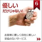 株式常勝軍団 アイリンクインベストメント 株 ブログ-06