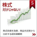 株式常勝軍団 アイリンクインベストメント 株 ブログ-05