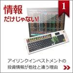 株式常勝軍団 アイリンクインベストメント 株 ブログ-01