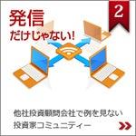 株式常勝軍団 アイリンクインベストメント 株 ブログ-02