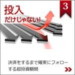株式常勝軍団 アイリンクインベストメント 株 ブログ-03