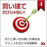 株式常勝軍団 アイリンクインベストメント 株 ブログ-04