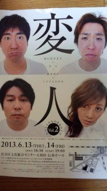 ホリ オフィシャルブログ「ちょ、まてよ!」Powered by Ameba-130412_0029~01.jpg