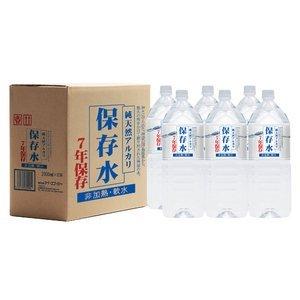$雑穀・発芽玄米で健康生活☆-純天然アルカリ7年保存水(2L)