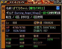 RELI姫のおてんば日記-800