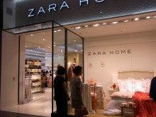 神戸のカラーリスト スタイリスト  トータル素敵プロデューサー☆みつこのブログ-ZARA HOME