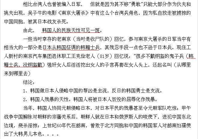 南京虐殺 命令