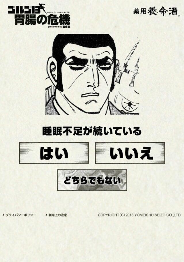 ゴルゴ13と養命酒とのコラボですΣ(・ω・ノ)ノ!|キヲクトキロク