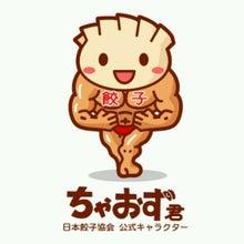 日本餃子協会会長の日常-20130531002