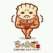 日本餃子協会会長の日常-20130531004
