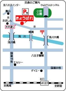 $八王子・お酒の京晴 店長ブログ