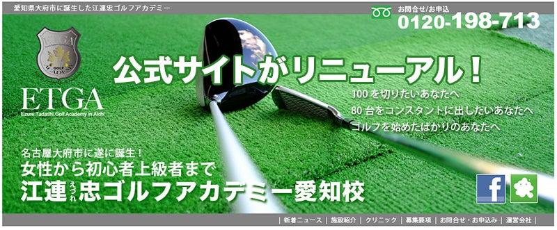 江連忠 ETGA in 愛知のブログ