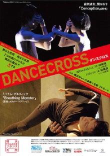 横浜ダンスコレクションEX 『ダンコレブログ』