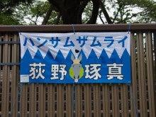 荻野琢真オフィシャルブログ Powered by Ameba-__0016.jpg