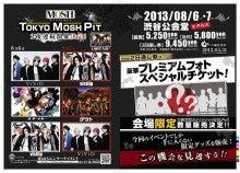 【MOSH】ロックスタイルファッションマガジンのブログ