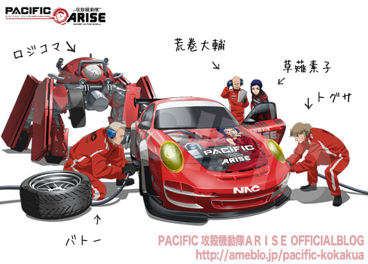 PACIFIC 攻殻機動隊ARISE OFFICIAL BLOG