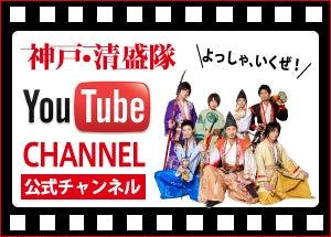 神戸・清盛隊 Youtube CHANNEL