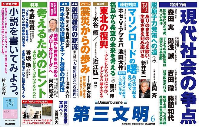 $日本唐揚協会会長の日常-第三文明2012年6月号