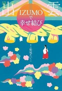 出雲 幸せ巡り- 松尾たいこのイラストエッセイ『出雲 幸せ巡り』公式ブログ