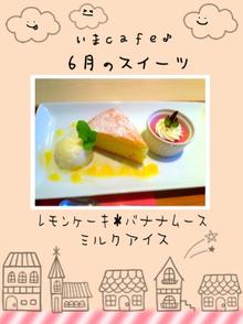"""『いまcafe』で""""ちょっと、ひと休み"""" Blog-image.png"""