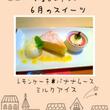 6月のデザート☆