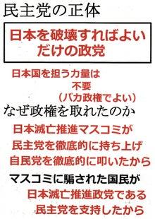 日本人の進路-民主党の正体