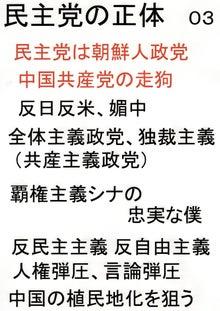 日本人の進路-民主党の正体03