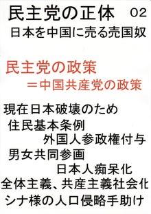 日本人の進路-民主党の正体02