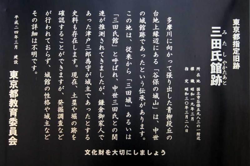 三田氏館/東京都の説明板