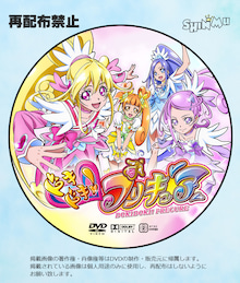 涙のあとに-ドキドキ!プリキュア DVDレーベル/ラベル