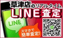 $質・ディスカウント大阪屋草津店のLINE買取査定