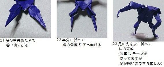 すべての折り紙 折り紙 折り方 ポケモン : ... 折り方)|折り紙でフィギュア