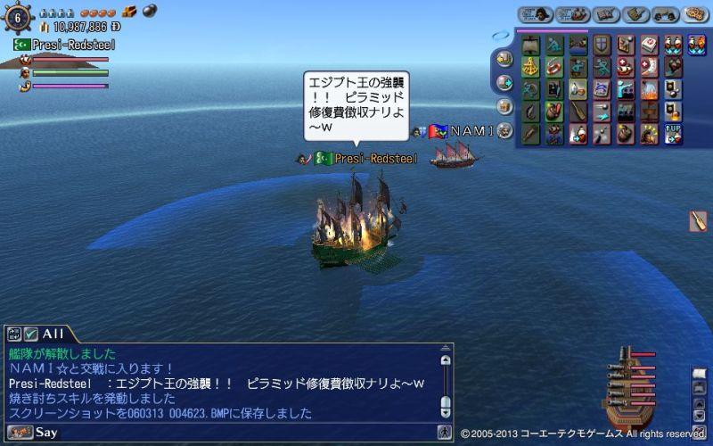 赤竜海賊団日記♪♪