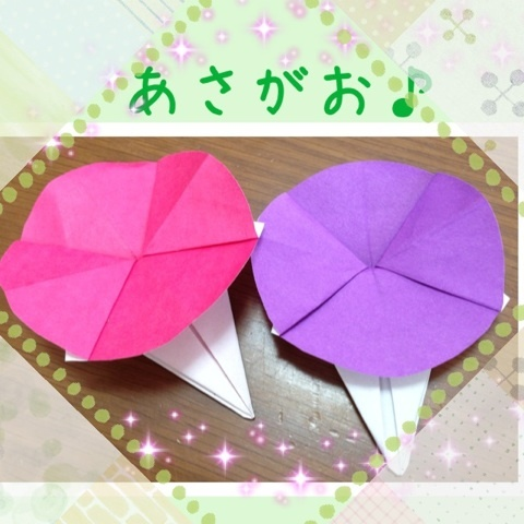 クリスマス 折り紙 朝顔 折り紙 : ameblo.jp