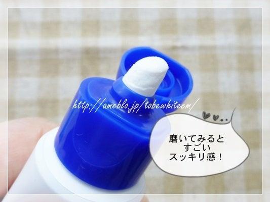 トービーホワイトの歯を白くする歯磨きセットを試してみた感想-白い歯にする 歯みがき粉