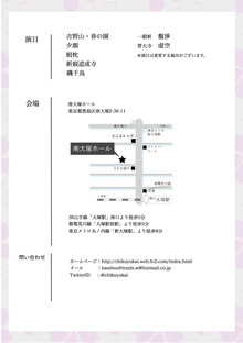 $竹友日記 【早稲田大学竹友会の活動報告】
