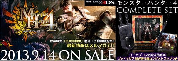3DS モンスターハンター4 イーカプコン