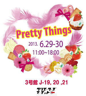 ☆ Puamelia ☆ -Pretty Things クリマ用バナー