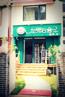 中国大連生活・観光旅行ニュース**-大連 開発区 左隣右舎Coffee