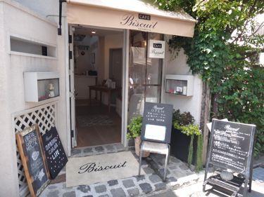 横浜発 驢馬人の美食な日々-Biscuit