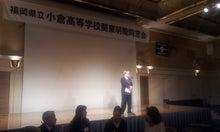 自見庄三郎のブログ-関東明陵会➁