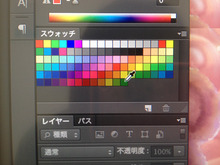 pdc okinawa アプリ企画・デザインのブログ-Photoshopのスウォッチを簡単に削除する方法_1