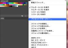 pdc okinawa アプリ企画・デザインのブログ-Photoshopのスウォッチを簡単に削除する方法_5