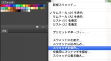 pdc okinawa アプリ企画・デザインのブログ-Photoshopのスウォッチを簡単に削除する方法_3