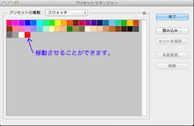 pdc okinawa アプリ企画・デザインのブログ-Photoshopのスウォッチを簡単に削除する方法_7