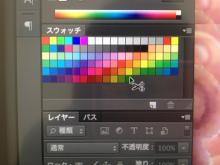 pdc okinawa アプリ企画・デザインのブログ-Photoshopのスウォッチを簡単に削除する方法_2