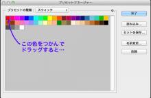 pdc okinawa アプリ企画・デザインのブログ-Photoshopのスウォッチを簡単に削除する方法_6
