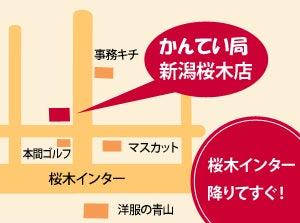 質屋かんてい局新潟万代店・新潟桜木店-桜木マップ