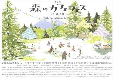 リノベーションで北海道の豊かな暮らし-森のカフェフェス