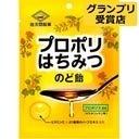 よく効く のど飴-佐久間製菓・ヘルシーライフ プロポリ はちみつ のど飴